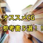 【学生必見!】3DCGやるなら持っておきたいオススメ本5選!!