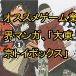 ゲーム業界マンガ「大東京トイボックス」をオススメする理由