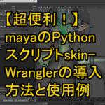 【作業効率UP!】キャラクターモデラーにオススメ!mayaのpythonスクリプトskinWranglerの導入方法と使用例