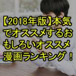 【2018年版】マジで面白い今年読んだマンガのおすすめランキング10選!