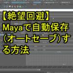 【絶望回避】Autodesk Mayaで自動保存(オートセーブ)する方法