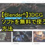 【Blender!!】3DCGソフトを合法で無料で使う方法