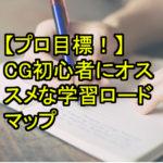 【プロ目標!】CG初心者にオススメな学習ロードマップ