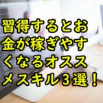 習得するとお金が稼ぎやすくなるオススメスキル3選!!